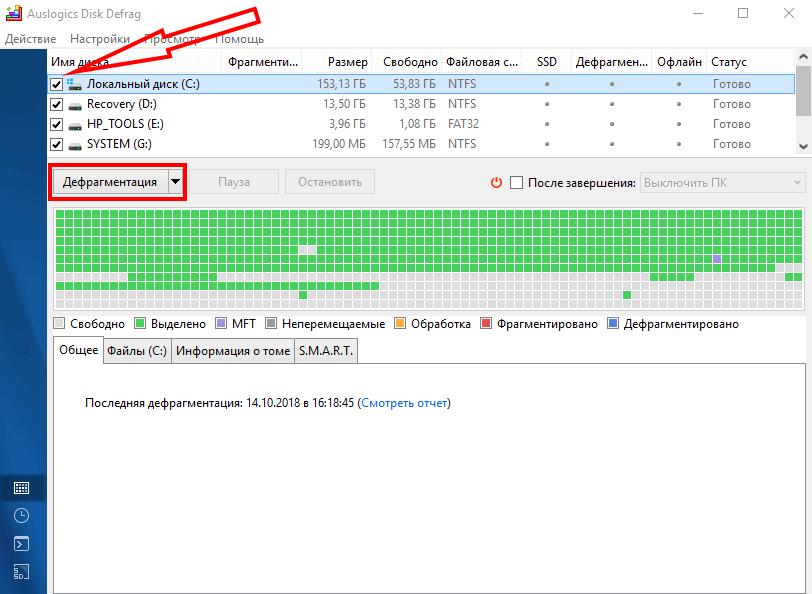 Дефрагментация диска (компонент windows)