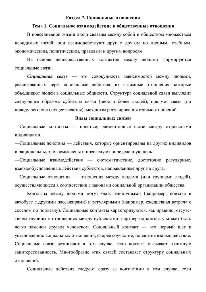 Социальные отношения - это что? признаки и виды :: businessman.ru