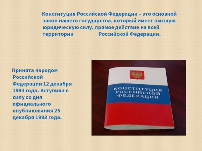 Что нужно знать о действующей конституции рф