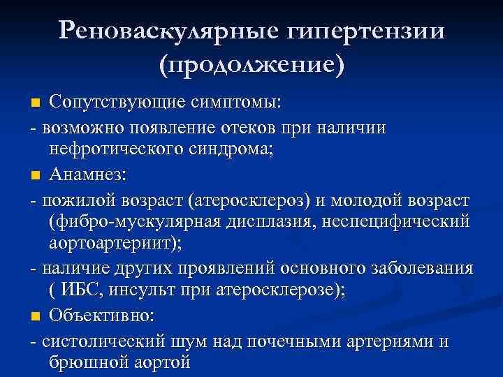 Реноваскулярная гипертензия: что это такое   vrednuga.ru