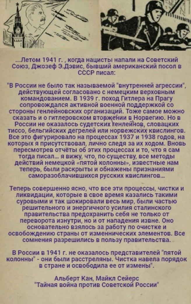 Пятая колонна википедия