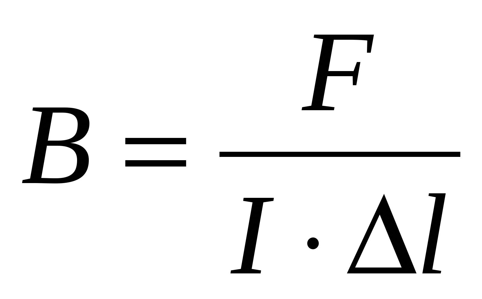 Физика (11 класс)/магнитное поле. магнитная индукция