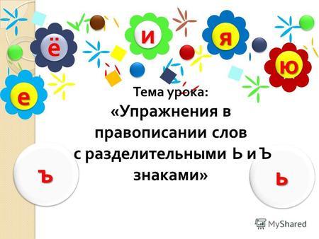 Разделительный мягкий знак. русский язык. 2-й класс