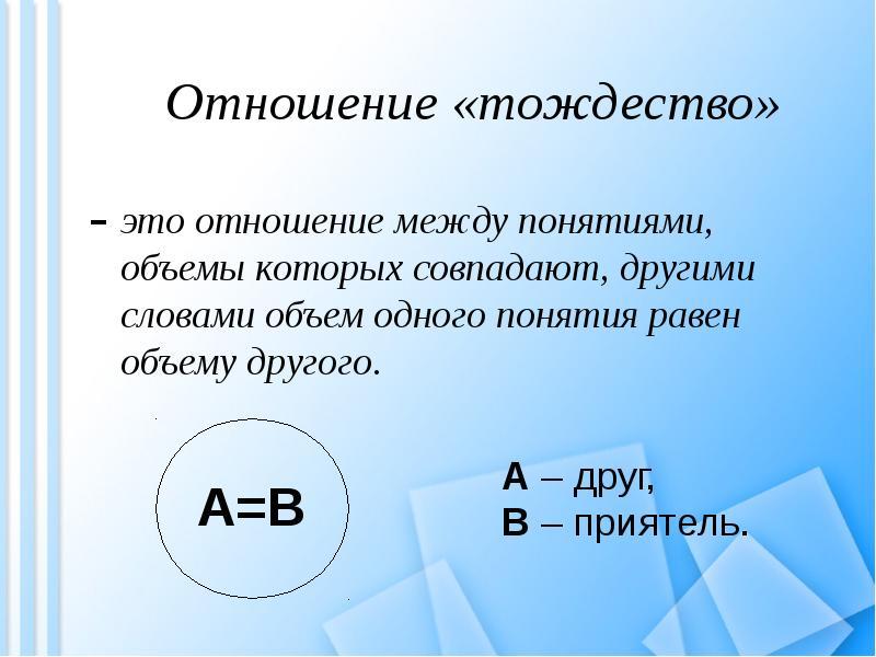 Тождество: определение, знак, примеры тождеств.