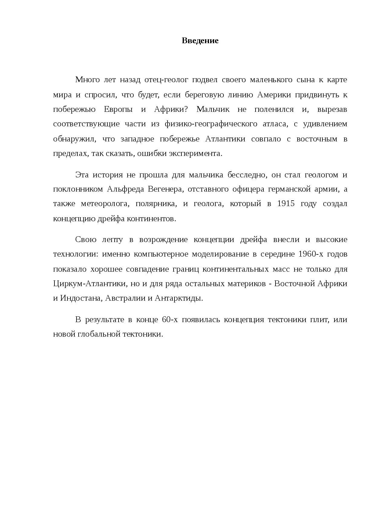 Литосфера. строение литосферы. факторы рельефообразования / справочник :: бингоскул