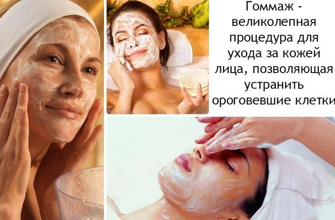 Гоммаж для лица: обзор марок, инструкция по применению