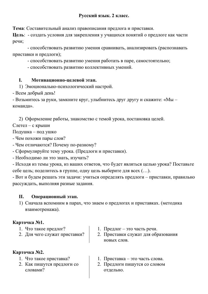 Что такое предлог в русском языке. что обозначает предлог