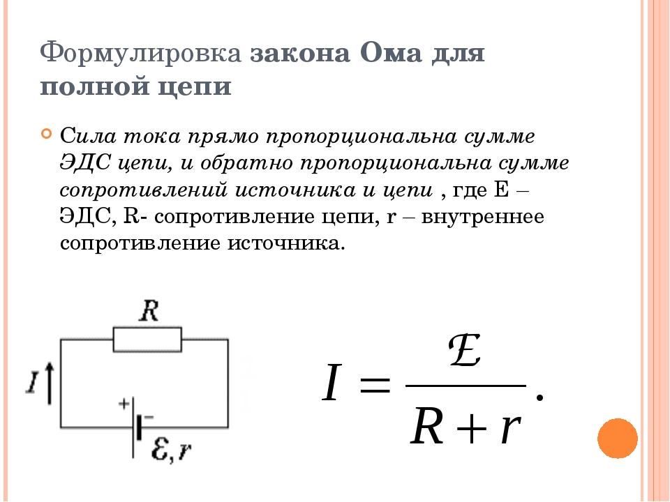 Все о силе тока в физике