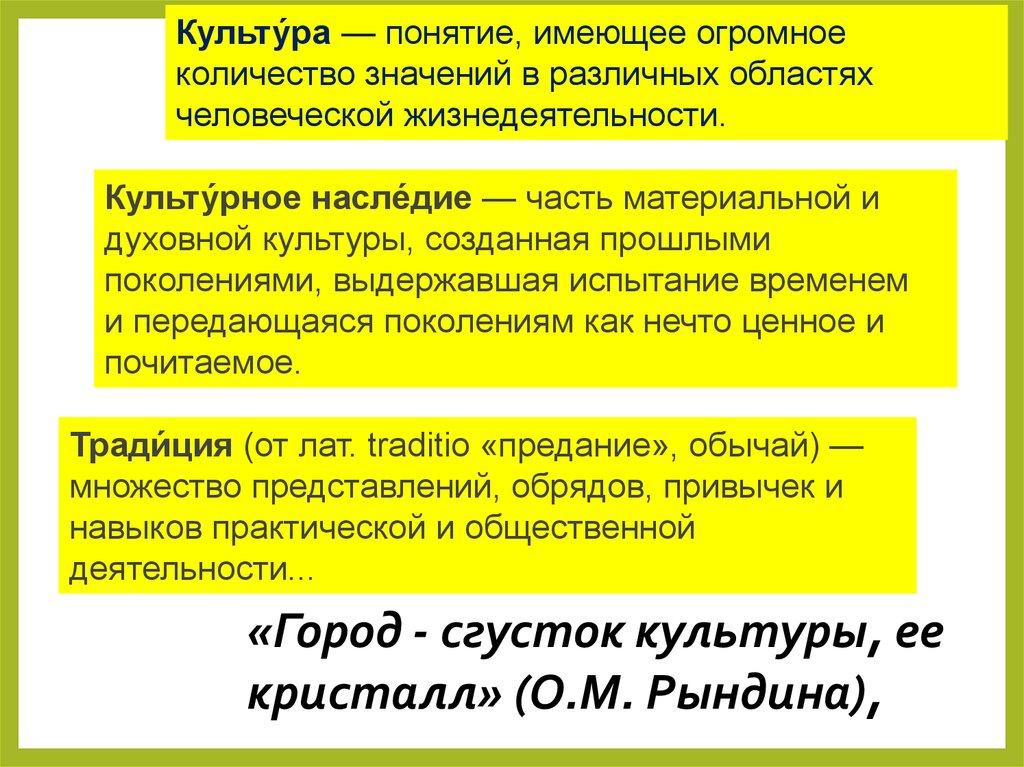 Что такое культурное наследие? понятие и значение культурного наследия россии :: businessman.ru
