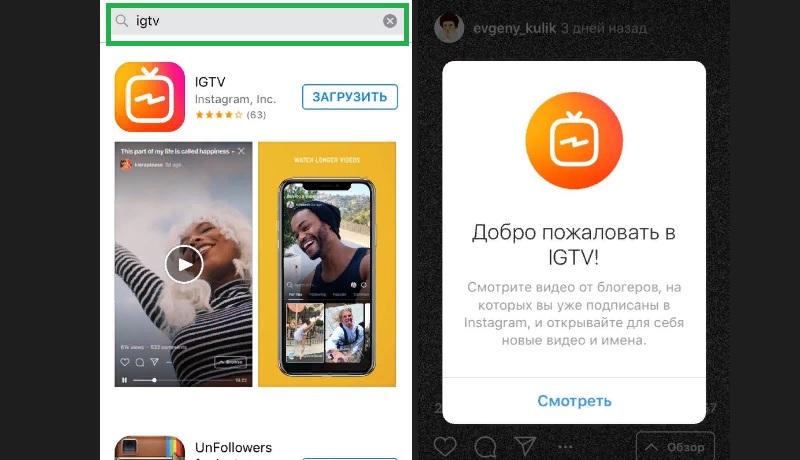 Как вести igtv в инстаграм с пользой для бизнеса
