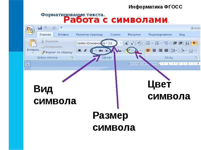 Форматирование текста в word