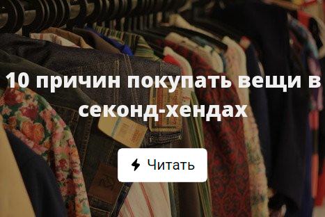 10 причин покупать вещи в секонд-хендах - лайфхакер