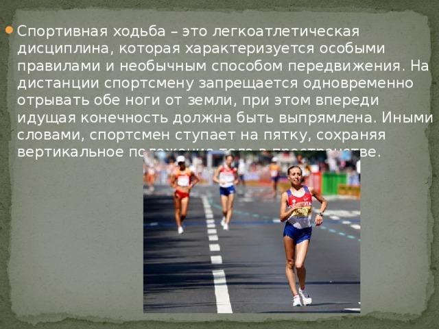 Спортивная ходьба на 20 километров — википедия. что такое спортивная ходьба на 20 километров