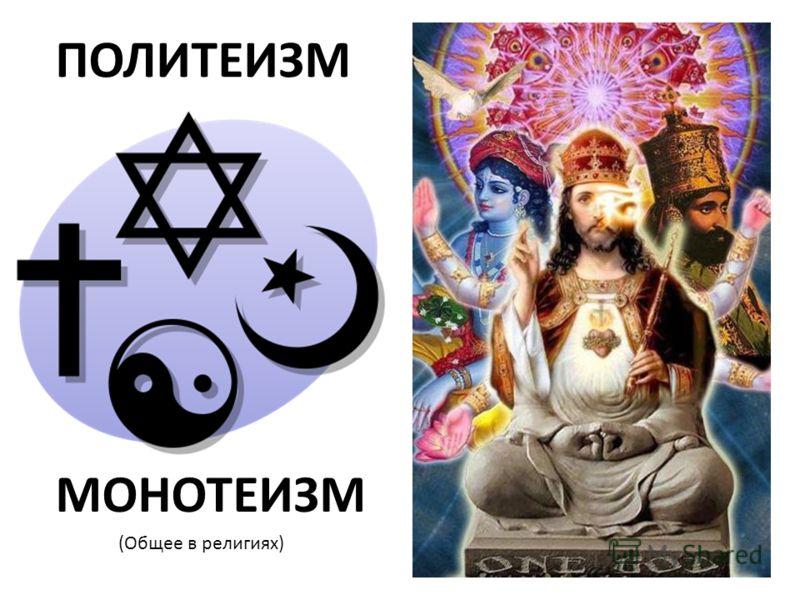 Монотеистические религии. понятие «монотеистическая религия» : labuda.blog монотеистические религии. понятие «монотеистическая религия» — «лабуда» информационно-развлекательный интернет журнал