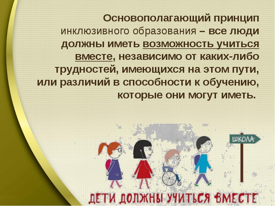 «школу ребенок не потянет, сделаем инклюзию для себя». что мешает принять особых детей в обычные классы и группы | православие и мир
