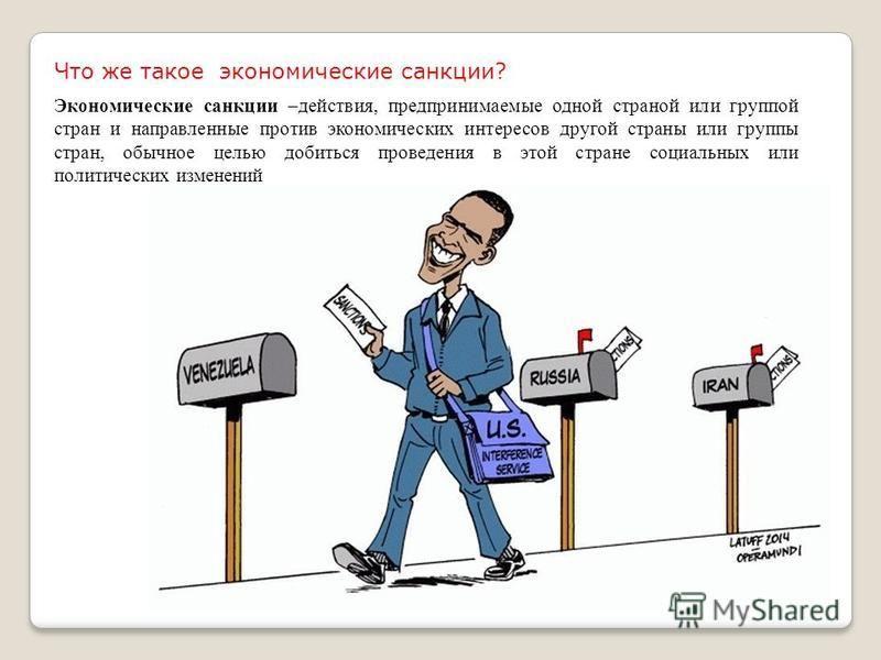 Все санкции запада против россии - тасс