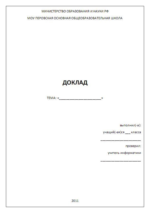 Как правильно написать доклад — советы и примеры
