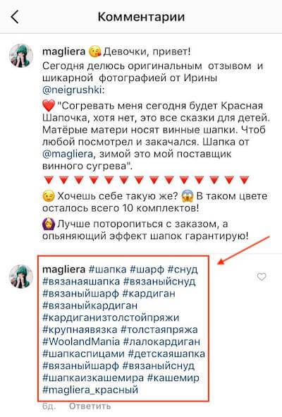 """Как делать хештеги в """"инстаграме"""": пошаговая инструкция и рекомендации :: syl.ru"""