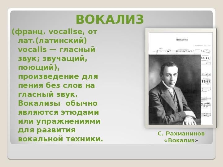 Что такое вокализ: история возникновения, авторы и их произведения :: syl.ru