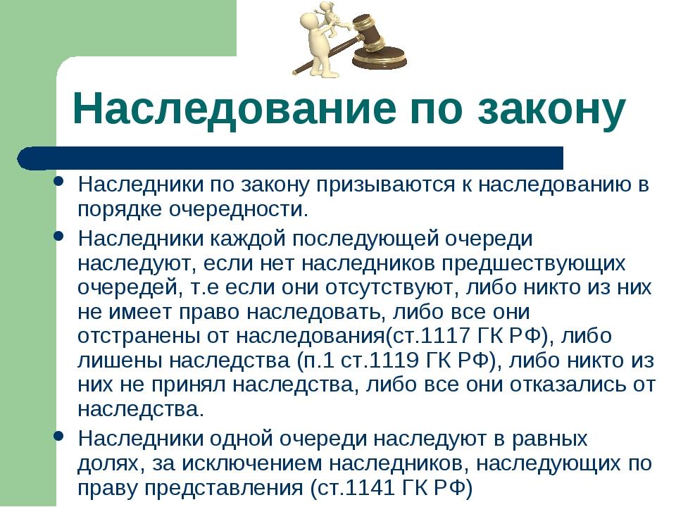 Наследование по закону очередность наследования обязательная доля | суворов