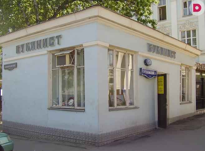 Букинистические магазины нижнего новгорода (и что такое букинистика)