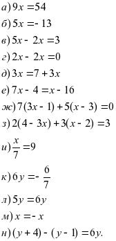 Как решать линейные уравнения в математике