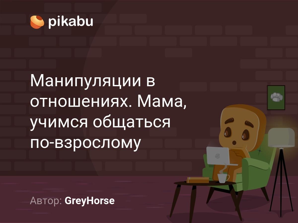 Феномен языкового манипулирования