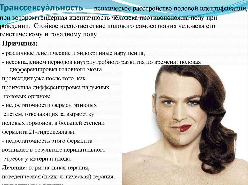 Трансгендер: кто это такой, какой он ориентации, как ими становятся?