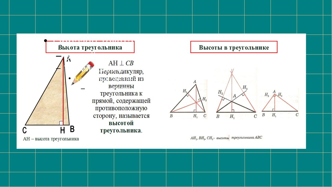 """Высота и сторона """"a"""" равнобедренного треугольника"""