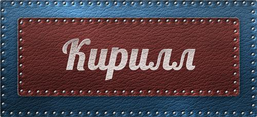 Значение имени кирилла: что означает, происхождение, характеристика и тайна имени