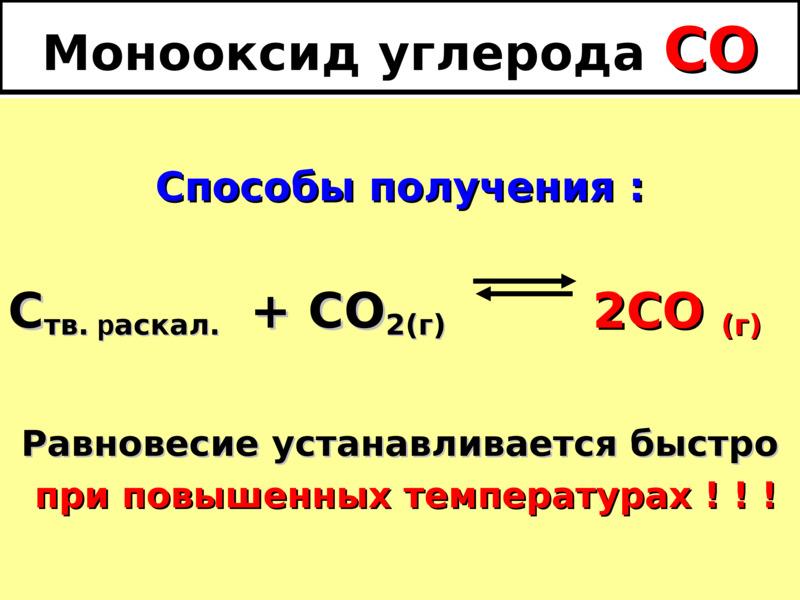 Монооксид углерода