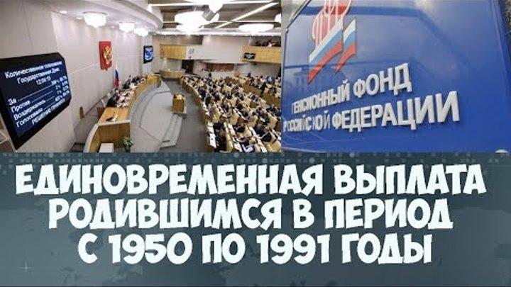Единовременная выплата 172 000 рублей родившимся с 1950 по 1994 гг., с 1950 по 1991 гг., с 1956 по 1989 гг., с 1970 по 1993 гг.