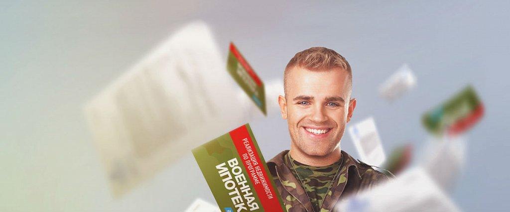 Военная ипотека 2020: что такое военная ипотека и как получить
