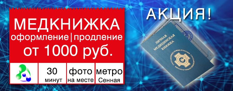 Паспорт здоровья работника по приказу 302н: бланк