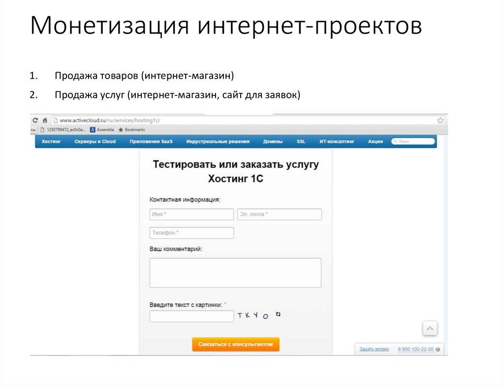 Что такое монетизация сайта и возможные способы заработка на сайте