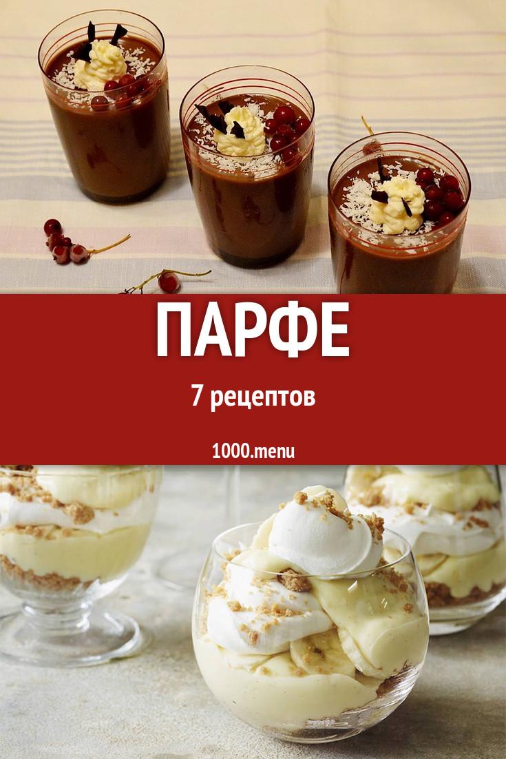Парфе – рецепты на поварёнок.ру