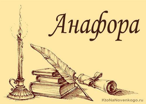 Эпифора                (слезотечение)