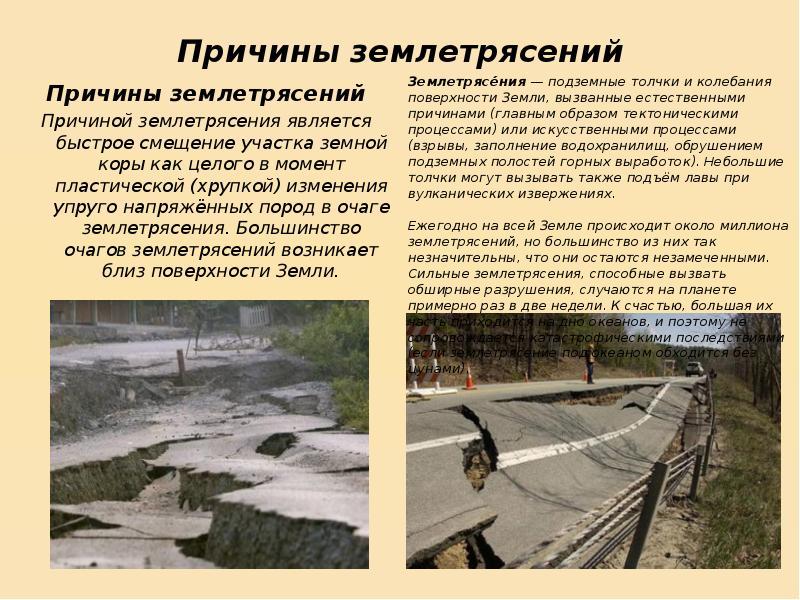 Что такое землетрясение, из-за чего происходит? - gkd.ru