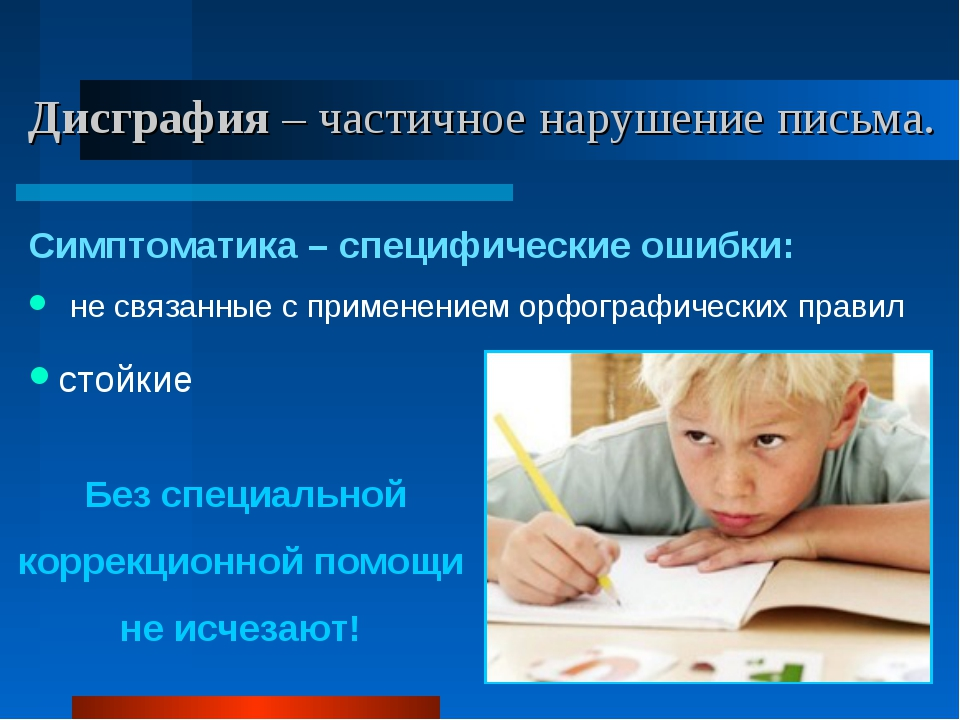 Дисграфия и дислексия у детей: причины развития патологий