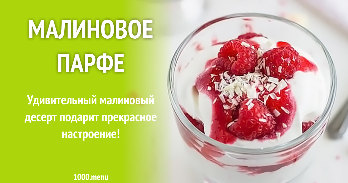 Парфе на поварёнок.ру