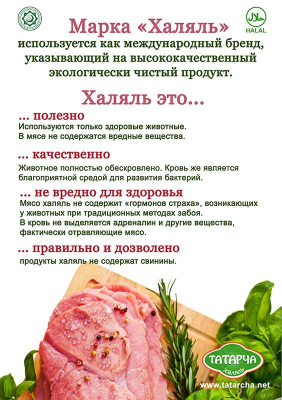 Что такое халяль (халал) - простой ответ что это значит, халяль еда