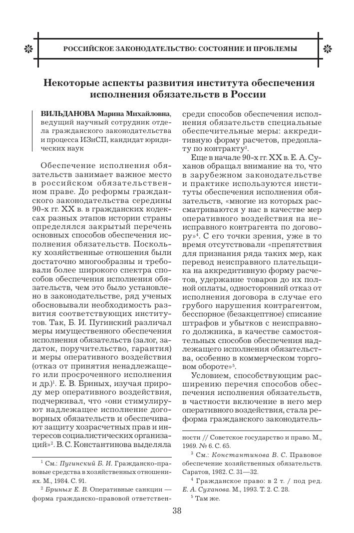 Предпринимательское право россии