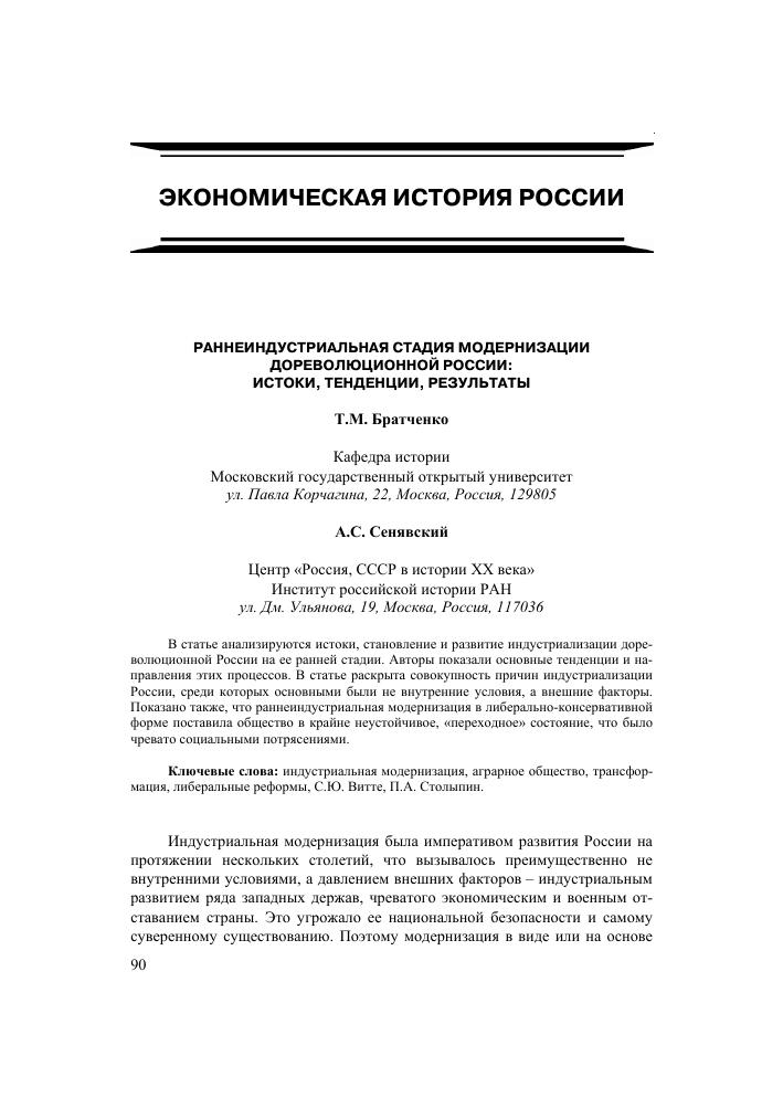 Специфические особенности российской модернизации: начало 20 века. история россии