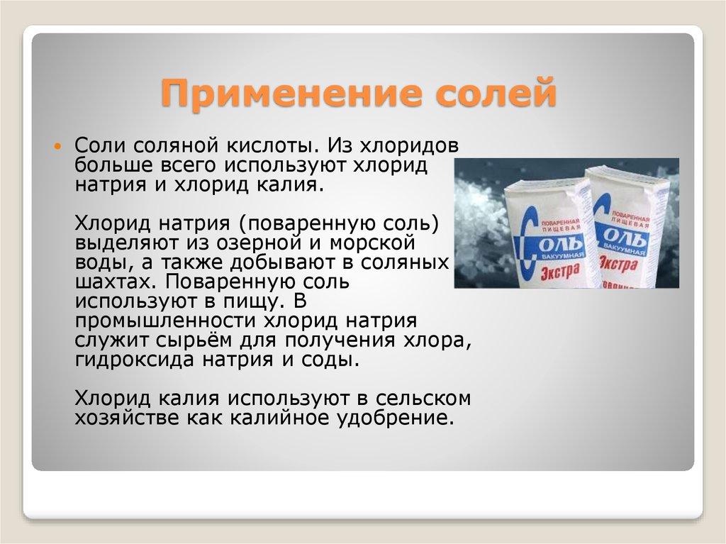 Химические свойства солей: средних, кислых, основных, комплексных.
