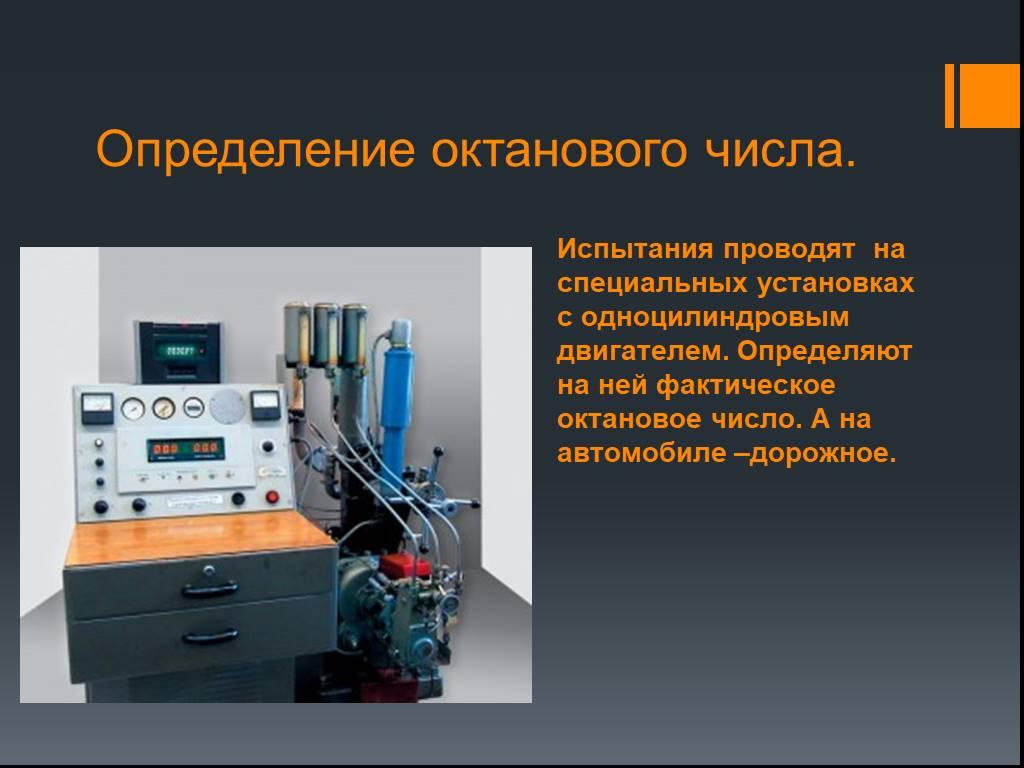 Октановое число бензина - что это такое | fit-book.ru