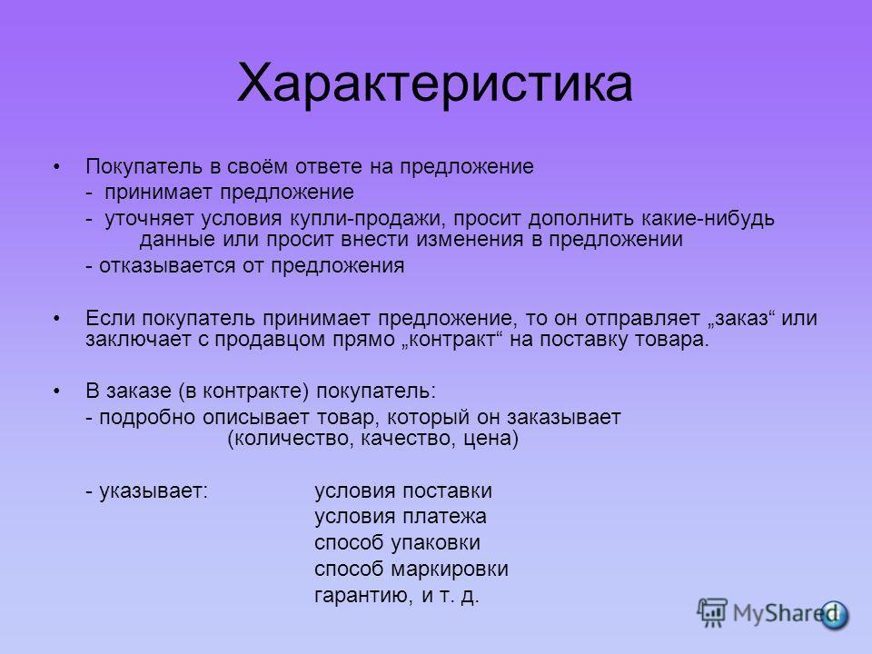 Предложения по цели высказывания – виды, примеры, таблица (3 класс, русский язык) - помощник для школьников спринт-олимпик.ру