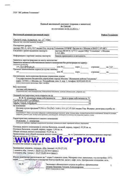 Единый жилищный документ (ежд) - какие справки заменяет и как его получить