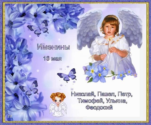 Именины в феврале, православные праздники в феврале
