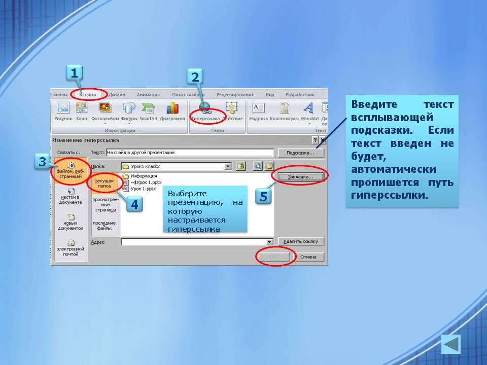 Гиперссылка в презентации powerpoint – инструкция