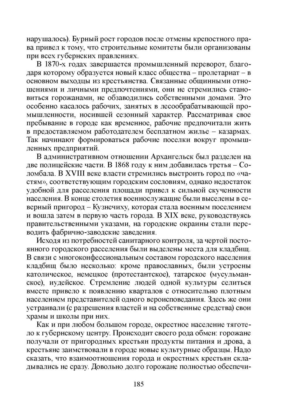 Рекрут — википедия. что такое рекрут